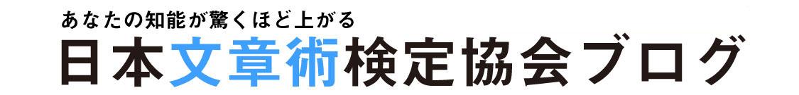 日本文章術検定協会